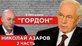 """Николай Азаров. Продолжение. """"ГОРДОН"""". (2019)"""
