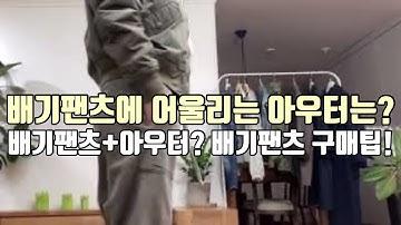 [성주언니패션뷰] #86 배기팬츠에 어울리는 아우터는? | 배기팬츠 실루엣별 아우터 궁합 | 배기팬츠 구매팁!
