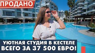 Решившим купить квартиру в Турции: приобретите 1 комнатную квартиру в Алании за 37 500 ЕВРО