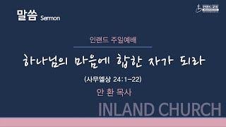 2021 02 28 주일예배: 하나님의 마음에 합한 자가 되라 [안 환 목사]