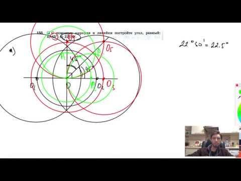 №155. С помощью циркуля и линейки постройте угол, равный: а) 45°; б) 22°30'.