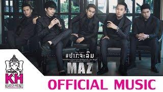 ຢາກຈະລືມ อยากจะลืม yark ja leum - MAZ  (Official MV)