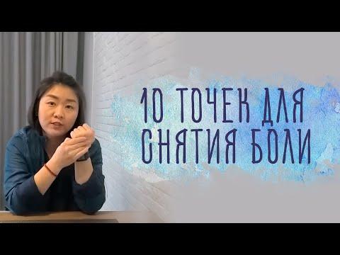 10 точек меридиан для снятия боли без лекарств от Нины Лян