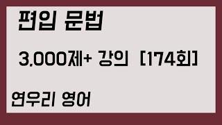 편입 문법 3,000제+ 강의 174회
