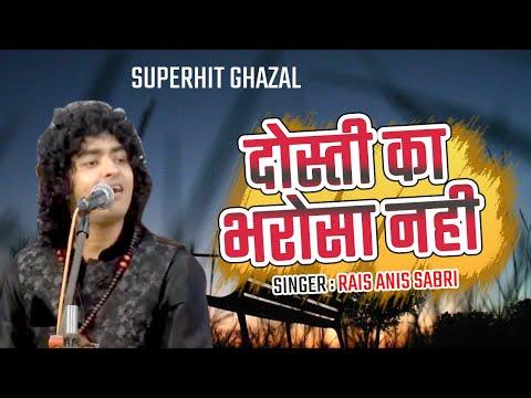 Dosti Ka Bharosa Nahi | Rais Anis Sabri | Super Hit Ghazal | Kokan Qawwali
