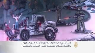 الذكرى السنوية الستين لمجزرة كفر قاسم