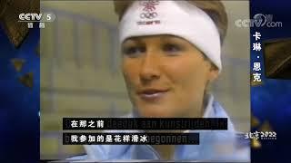 [北京2022]冬奥传奇——花滑和速滑的跨项奇才|体坛风云 - YouTube