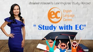 เรียนต่อต่างประเทศที่ไหนดี โรงเรียนสอนภาษาอังกฤษยอดนิยม EC
