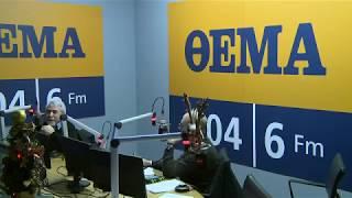 """Ο Νίκος Δήμου προς Κ. Μπογδάνο: """"Εύχομαι το 2018 να είναι καλύτερο"""""""