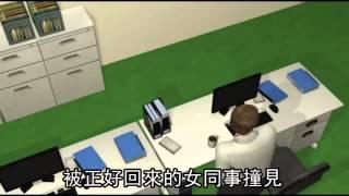 噁男哈女同事 射精入咖啡--蘋果日報 20140906