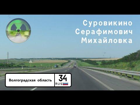 Дороги России. Юг - 2013. Суровикино - Серафимович - Михайловка.