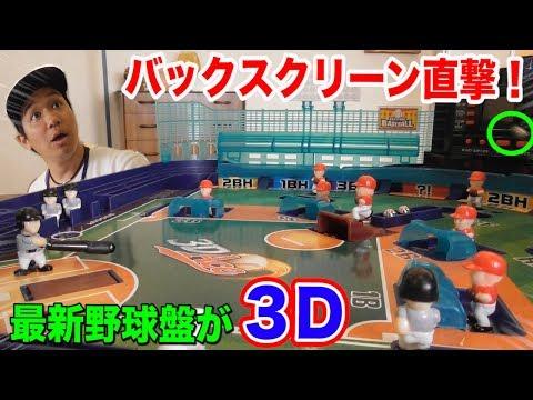 バックスクリーン直撃弾!最新の野球盤が3Dでやけにリアル…