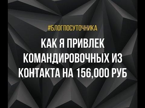 Как привлекать командировочных в квартиры посуточно из Вконтакте/ #БлогПосуточника