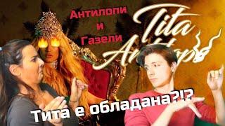 TITA - ANTILOPA [4К OFFICIAL] ТИТА Е ОБЛАДАНА!1!!1!