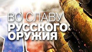 Документальный проект. Во славу русского оружия 25.03.2016