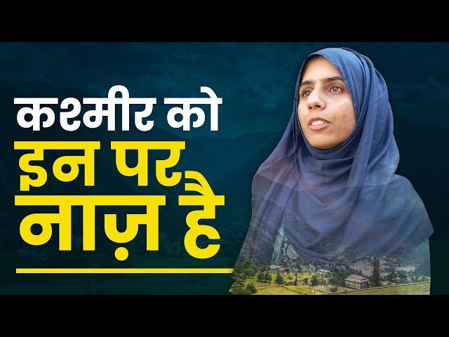 Meet Rehana Bashir, the first woman to clear IAS from J&K's Poonch