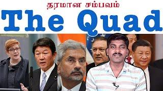 """Quad"" Secrets | சீனாவுக்கு எதிரான தரமான சம்பவம் | Tamil Pokkisham | Vicky | TP"