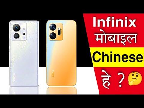 Infinix Mobile China Hai Ya Indian? Infinix Is a Chinese Company or Indian Company ? Amit Technology.