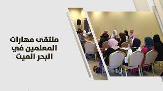 ملتقى مهارات المعلمين في البحر الميت