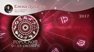 видео Гороскоп на неделю с 9 по 15 октября 2017 года для знаков зодиака
