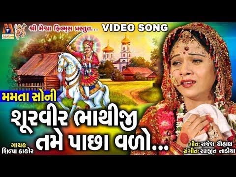 Shurveer Bhathiji Tame Pachha Vado || Shilpa Thakor || Mamta Soni || Gujrati Devotional Song ||