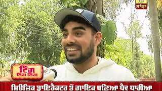PAV DHARIA Latest interview on his Song | ਮੈਂ ਨਹੀਂ ਕਰਨਾ ਵਿਆਹ | Na Ja Fame |
