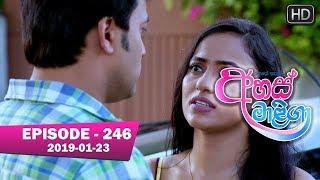 Ahas Maliga | Episode 246 | 2019-01-23 Thumbnail