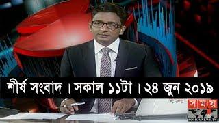 শীর্ষ সংবাদ | সকাল ১১টা | ২৪ জুন ২০১৯ | Somoy tv headline 11am | Latest Bangladesh News