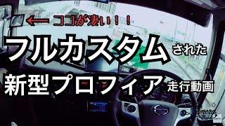 大型トラック 新型プロフィアハイルーフ 装備紹介!ミラーを電子モニター化! 走行実況!HINO NEW PROFIA custom