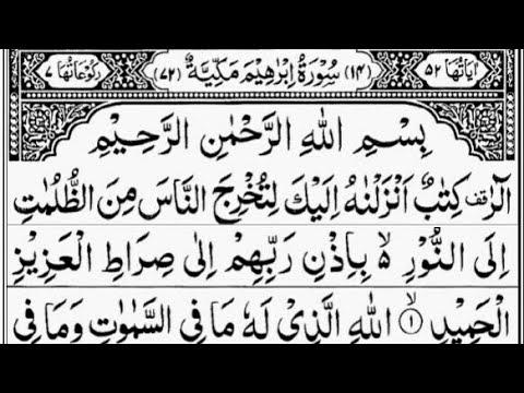 Surah Ibrahim | By Sheikh Abdur-Rahman As-Sudais | Full With Arabic Text (HD) | 14-سورۃابراھیم