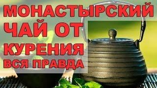Монастырский чай от курения? Вся правда о монастырском чае от курения!