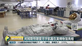 [国际财经报道]阿姆斯特朗登月宇航服在美博物馆亮相  CCTV财经