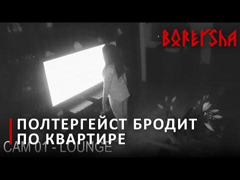 12.03.2019 - Полтергейст бродит по квартире