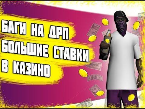Баг в казино дрп первый онлайн казино играть