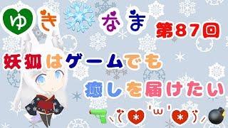 [LIVE] 【ゆき❅なま!第87回】妖狐はゲームでも癒しを届けたい!