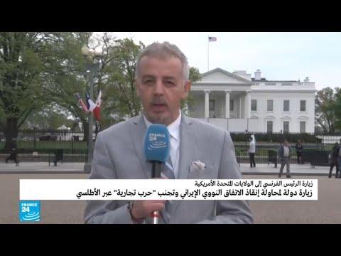 البيت الأبيض يشيد بقدم وعمق العلاقات التاريخية الفرنسية الأمريكية  - نشر قبل 2 ساعة