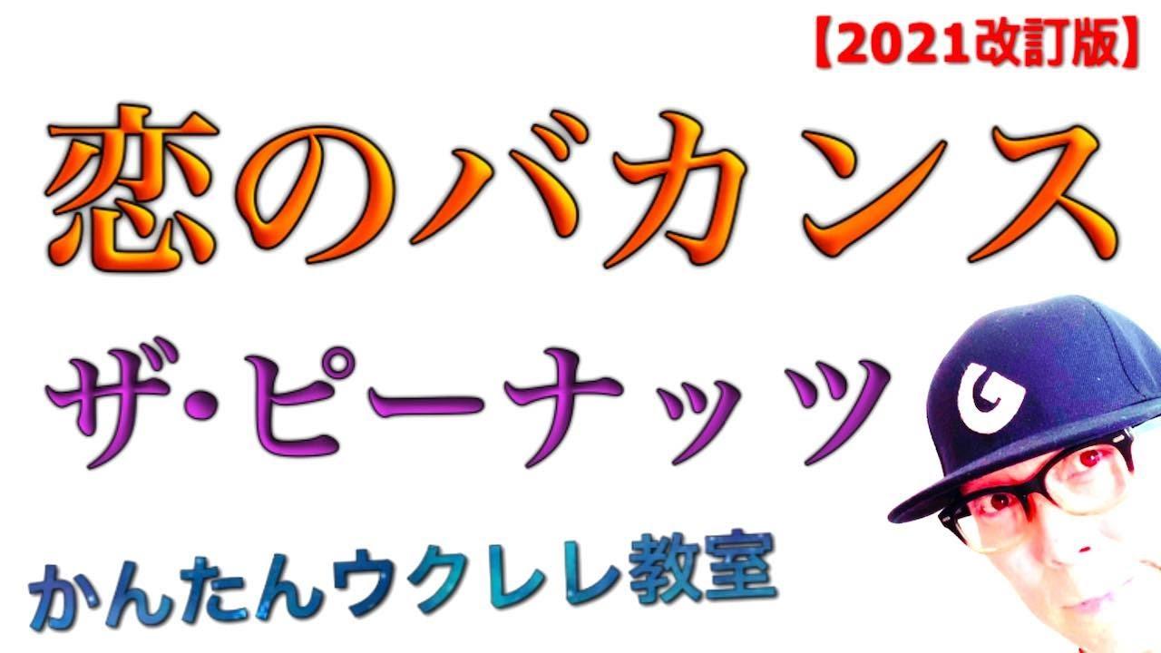 【2021年改訂版】恋のバカンス / ザ・ピーナッツ《ウクレレ 超かんたん版 コード&レッスン付》 #GAZZLELE