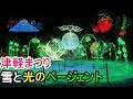 【芦野公園】津軽まつり 雪と光のページェント 吹雪でも綺麗!! 【太宰治】