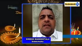 Desh Videsh Tv - Diwali Massage |   Dinesh Manektalla  Reporter Gidder Baha