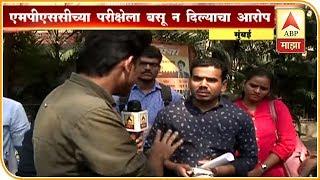 Mumbai : MPSC Exam | Students Late Reach at Exam Center