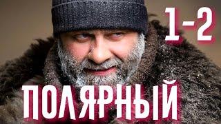 Полярный 1-2 серия сериала на ТНТ. Анонс