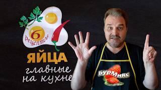 Яйцо всмятку / Яйцо в мешочек / Яйцо вкрутую / Яйцо пашот / Яичница глазунья / Омлет.