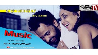 HDMONA - ኣንታ ተወልዋላይ ብ ሙና መሓመድ  Anta Tewelwalay by Muna Mohamed New Eritrean Music 2018