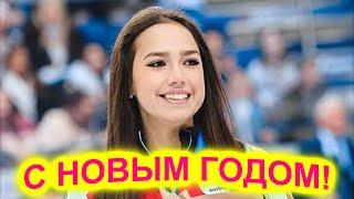 Алина Загитова подвела итоги года