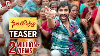 Nela Ticket Movie Teaser | Ravi Teja | Malvika Sharma | Kalyan Krishna | SRT Entertainments