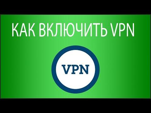 Как включить VPN в Opera, на Android, на IPhone, в Google Chrome