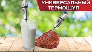 Термощуп для м'яса TP 02S - Огляд з розпакуванням