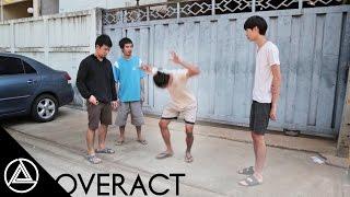 ย่อสุด-คนหลุดโลก-overact