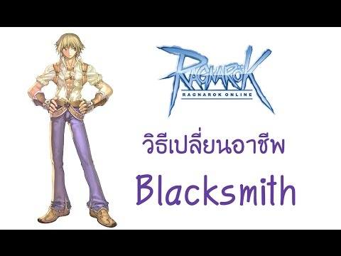 [Ragnarok] วิธีการเปลี่ยนอาชีพ Blacksmtih