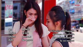 ຜູ້ສາວເກົ່າ ຄາຣາໂອເກະ, Phou sao khaw karaoke, ผู้สาวเก่า คาราโอเกะ